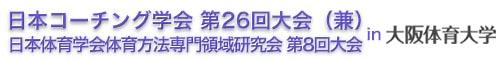 日本コーチング学会第26回大会兼日本体育学会体育方法専門領域研究会第8回大会