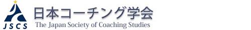 日本コーチング学会