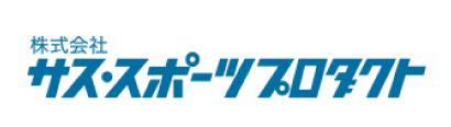 (株)サス・スポーツプロダクト